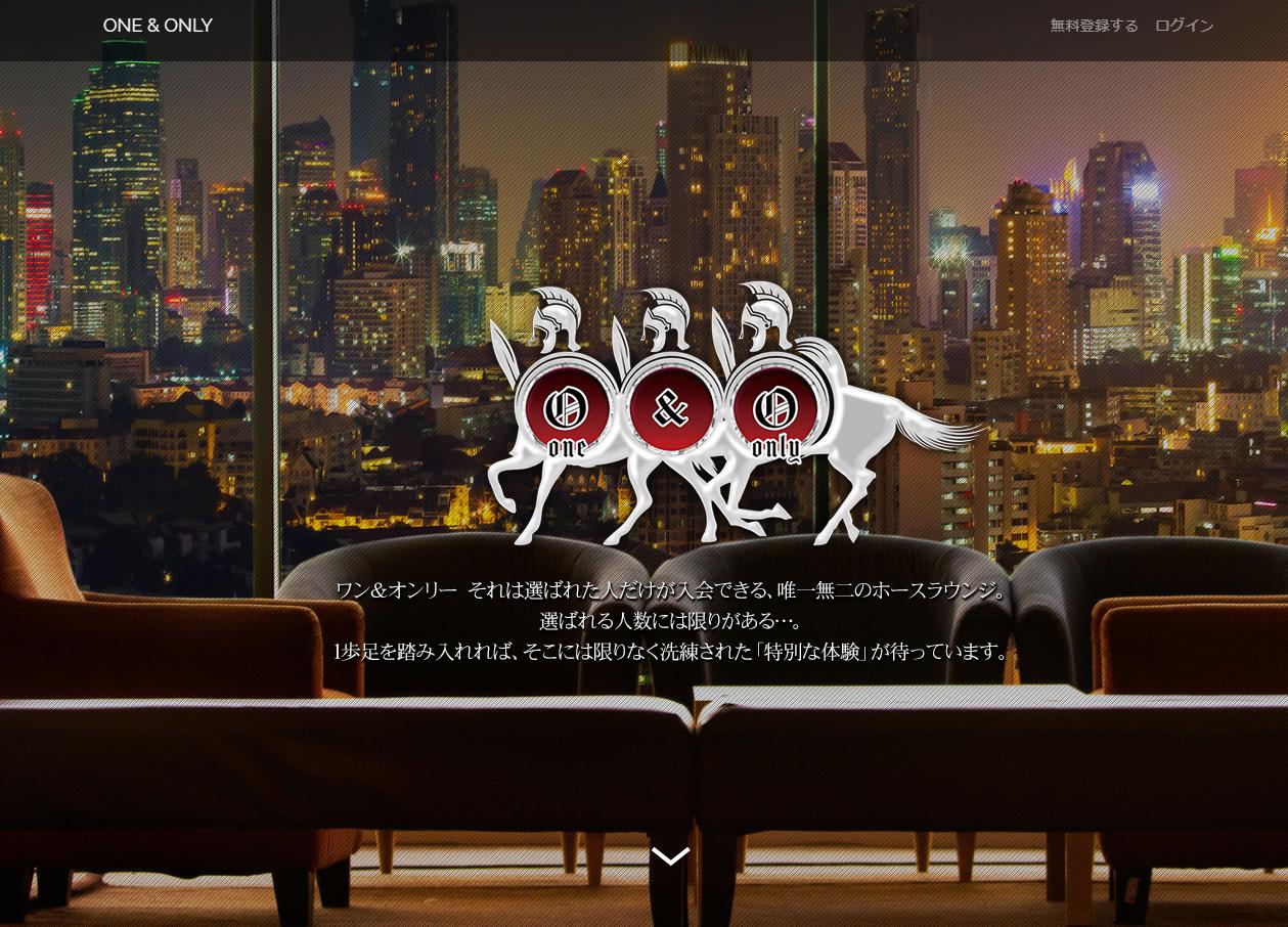 優良競馬予想サイト ワンアンドオンリー(ONE&ONLY)