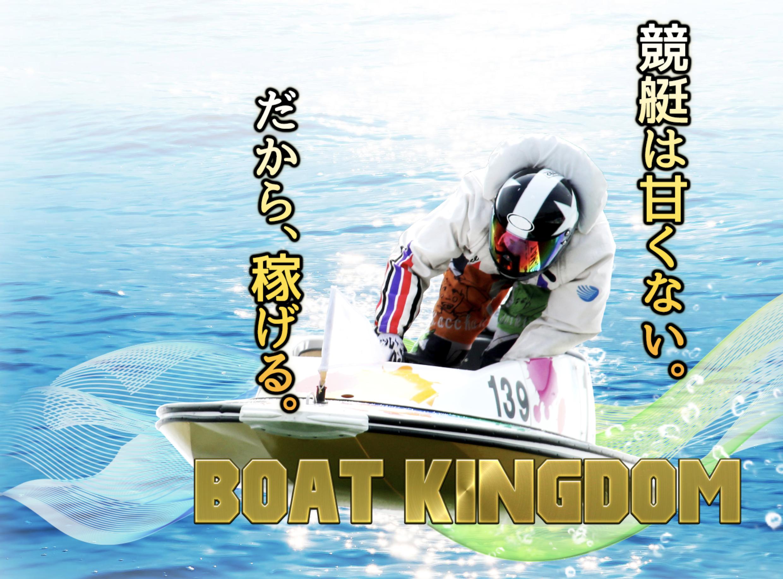 優良競艇(ボートレース)予想サイト ボートキングダム