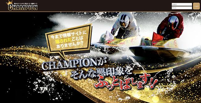 優良競艇(ボートレース)予想サイト 競艇チャンピオン