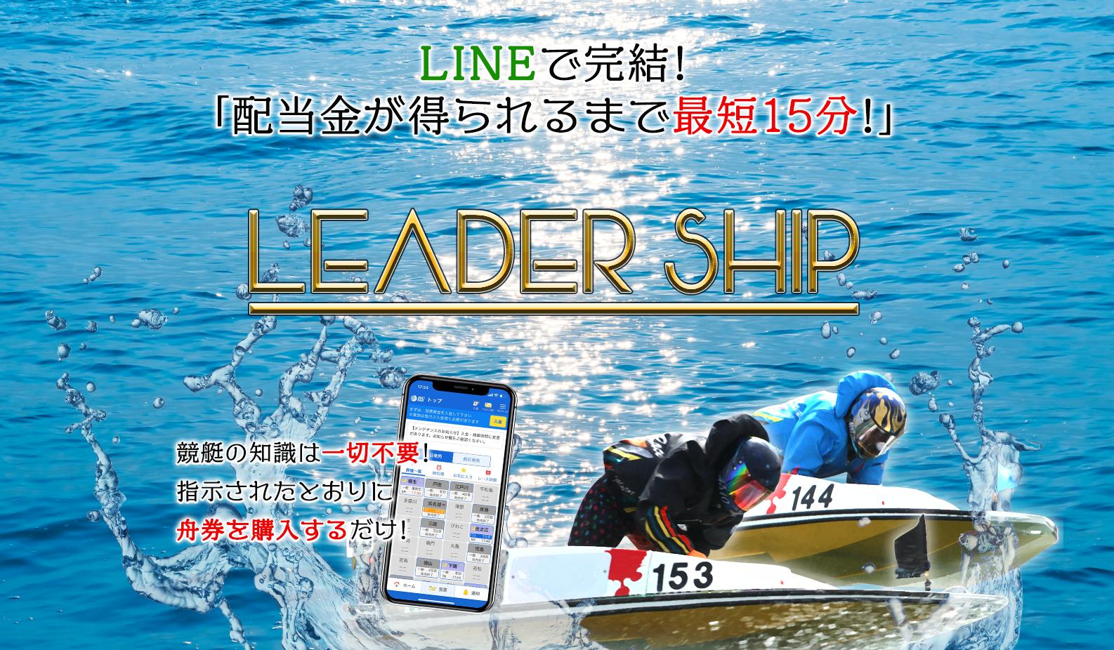 優良競艇(ボートレース)予想サイト リーダーシップ(LEADER SHIP)