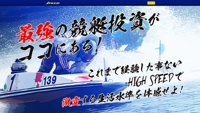 優良競艇(ボートレース)予想サイト スピード(SPEED)