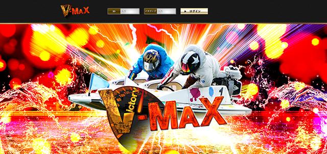 優良競艇(ボートレース)予想サイト VMAX