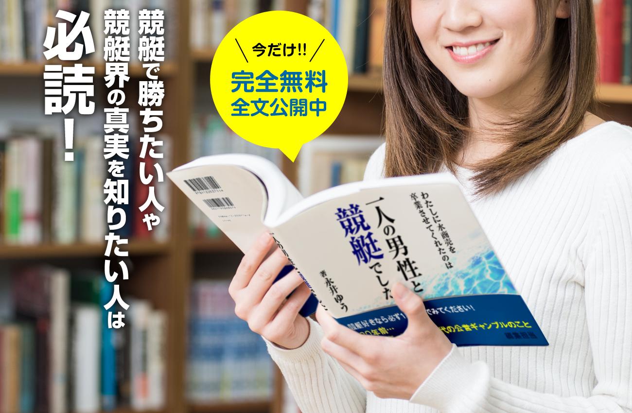 悪徳・悪質競艇(ボートレース)予想サイト オールスター