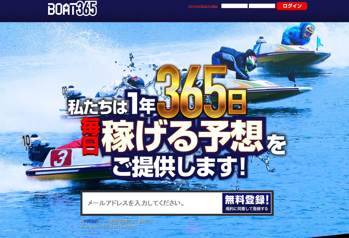 悪徳・悪質競艇(ボートレース)予想サイト BOAT365(ボート365)