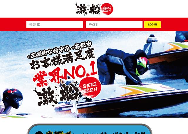 悪徳・悪質競艇(ボートレース)予想サイト 激船