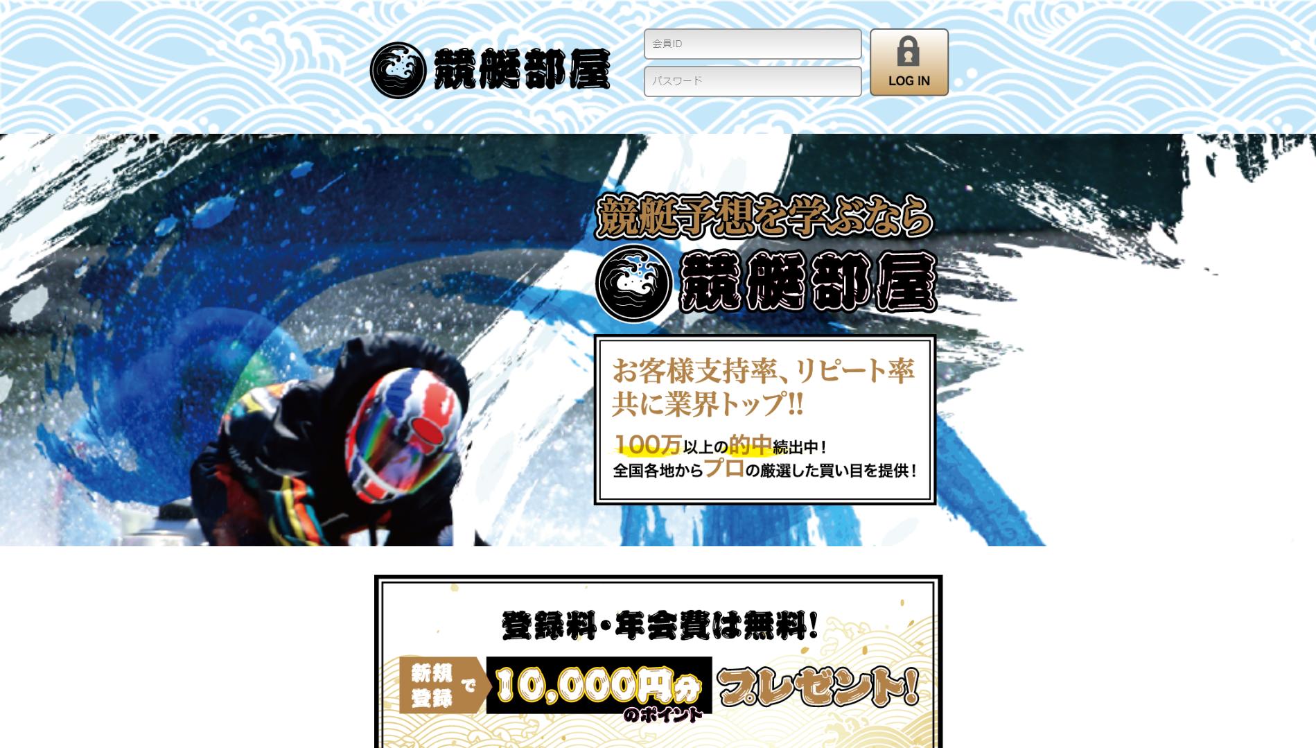 悪徳・悪質競艇(ボートレース)予想サイト 競艇部屋