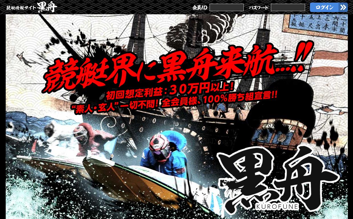 悪徳・悪質競艇(ボートレース)予想サイト 黒舟