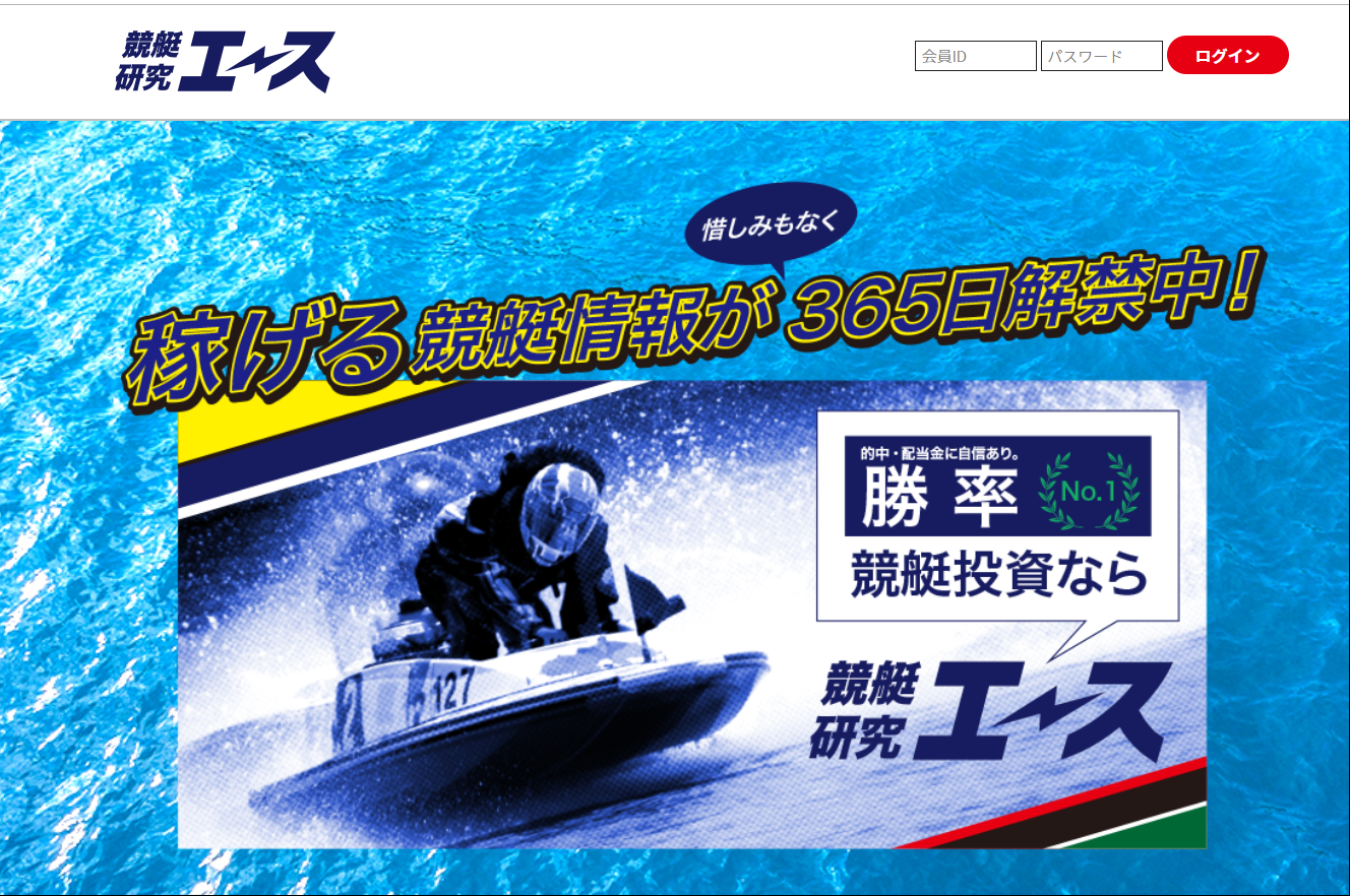 悪徳・悪質競艇(ボートレース)予想サイト 競艇研究エース