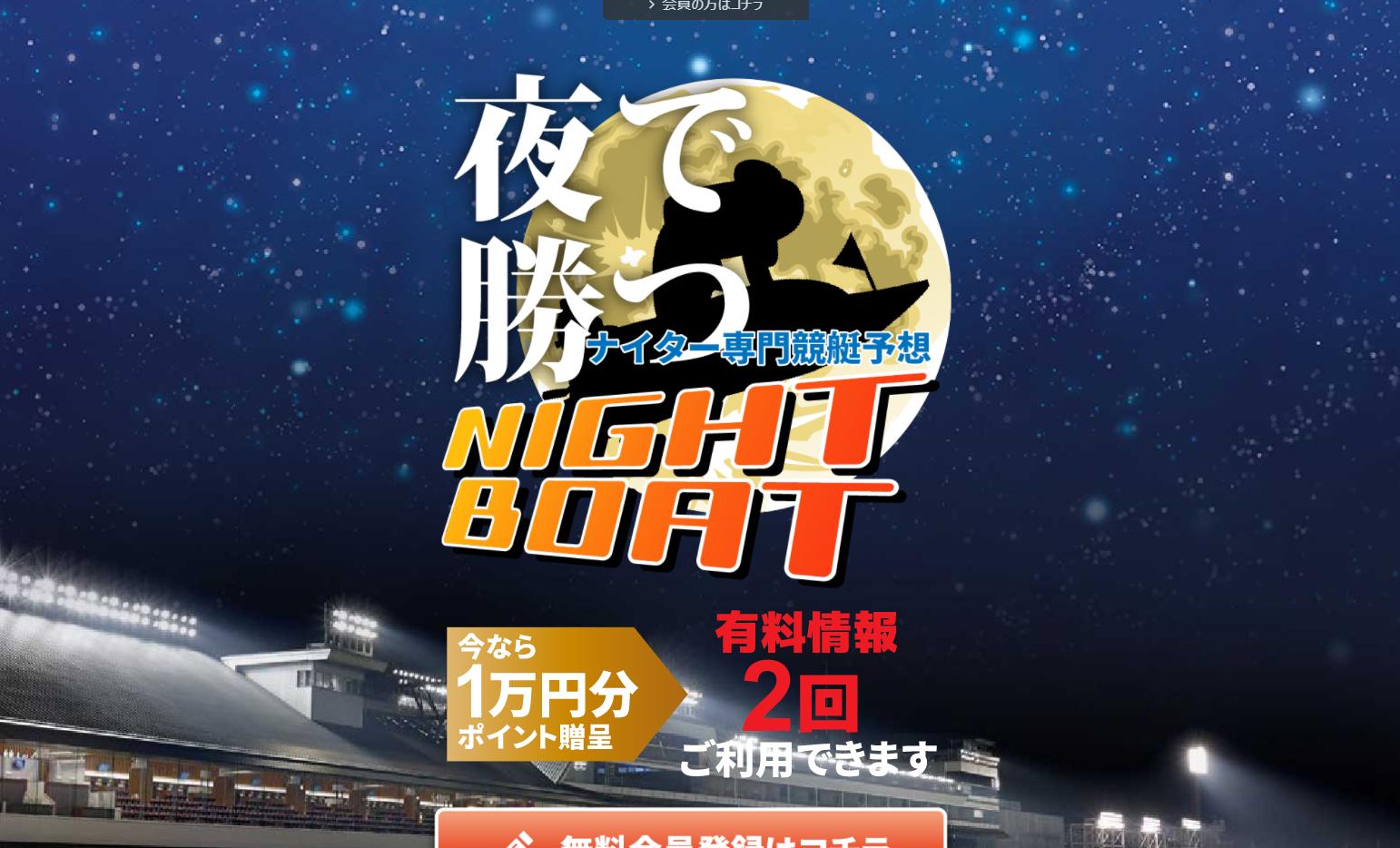 悪徳・悪質競艇(ボートレース)予想サイト NIGHT BOAT(ナイトボート)