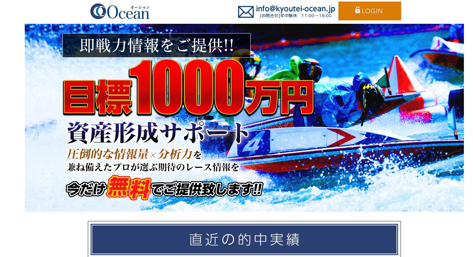 悪徳・悪質競艇(ボートレース)予想サイト オーシャン