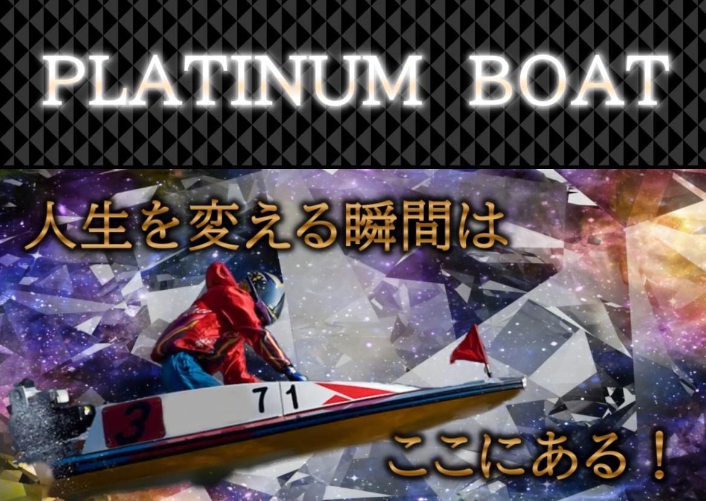 悪徳・悪質競艇(ボートレース)予想サイト プラチナムボート