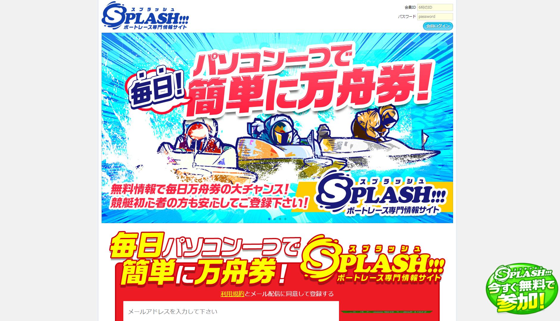 悪徳・悪質競艇(ボートレース)予想サイト スプラッシュ