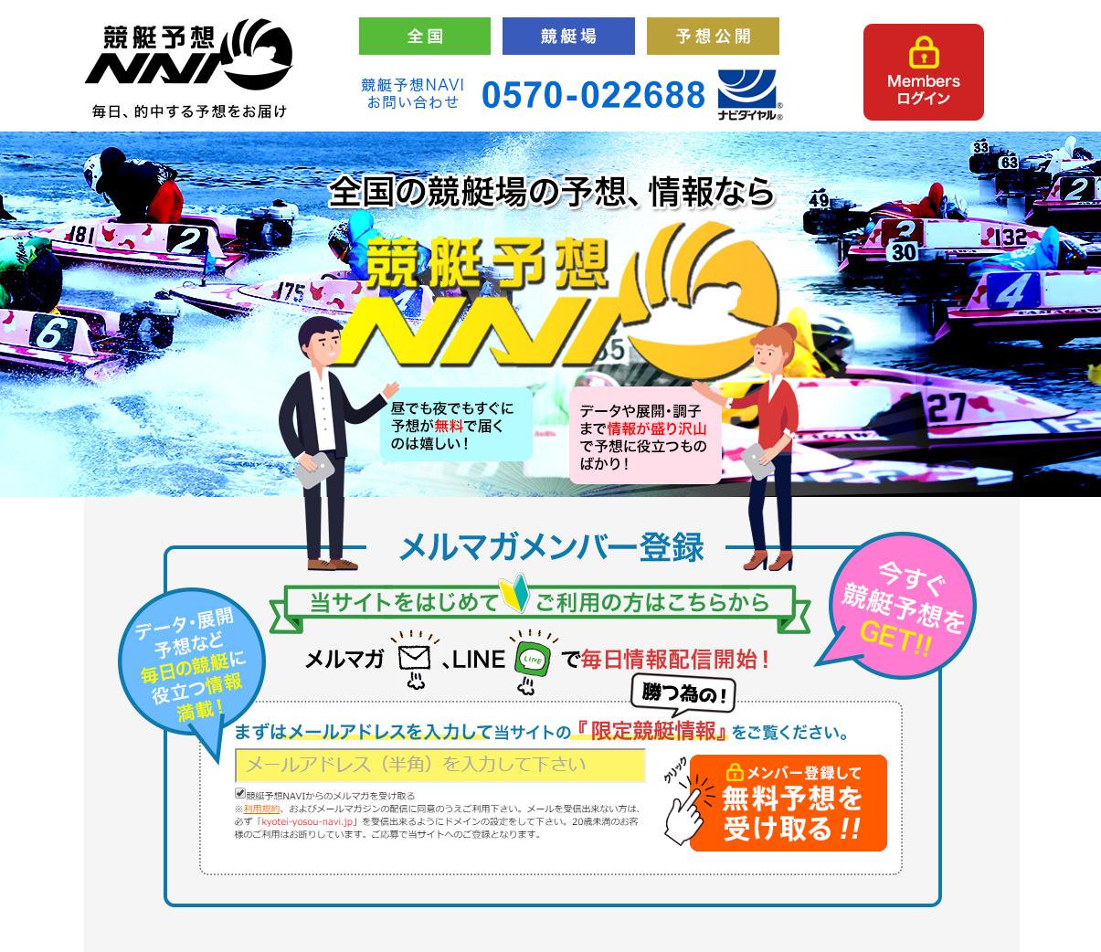 悪徳・悪質競艇(ボートレース)予想サイト 競艇予想NAVI