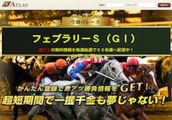 優良競馬予想サイト アトラス(ATLAS)