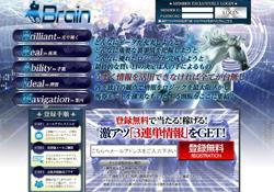 悪徳・悪質競馬予想サイト ブレイン(Brain)