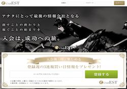 優良競馬予想サイト クラブエスト(ClubEST)