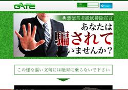 悪質・悪徳競馬予想サイト ゲート(GATE)