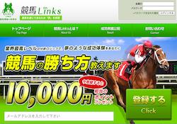 優良競馬予想サイト 競馬リンクス(競馬Links)