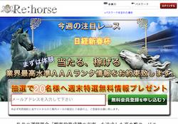 優良競馬予想サイト リホース(Re:Horse)