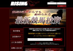 悪徳・悪質競馬予想サイト ライジング(RISING)