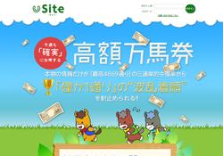悪徳・悪質競馬予想サイト サイト(site)