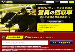 優良競馬予想サイト エンツォ(ENZO)