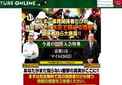 悪徳・悪質競馬予想サイト ターフオンライン(TURF ONLINE)