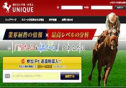 優良競馬予想サイト ユニーク(UNIQUE)
