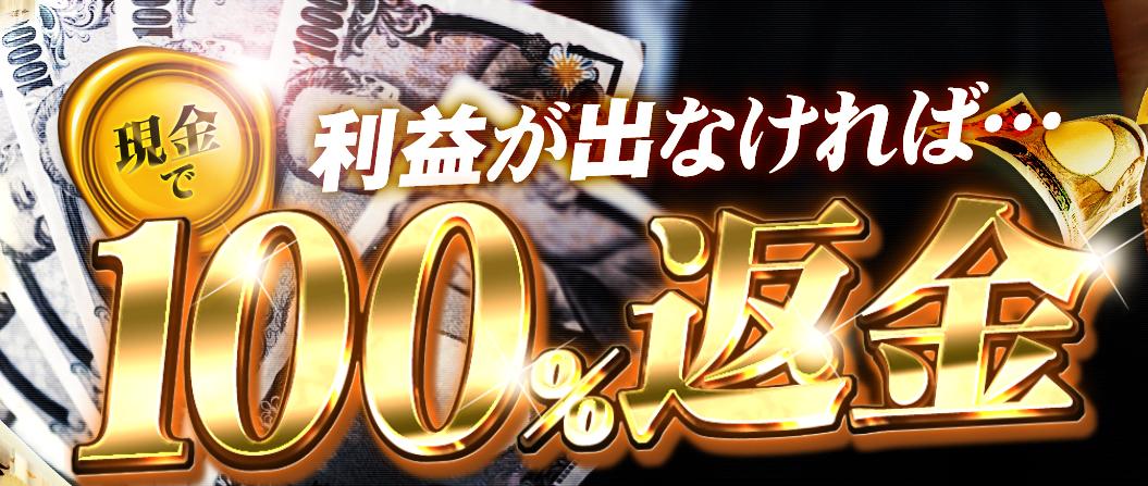 悪徳・悪質競馬予想サイト ほんとにあった「週給100万円」を競馬で稼ぐプロ集団!