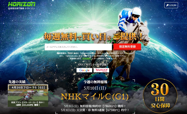 悪徳・悪質競馬予想サイト HORIZON(ホライズン)